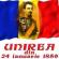 """24 Ianuarie 1859 """"Unirea Principatelor Române"""""""