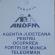 111 de teleormăneni, selectați pentru a munci în Arad